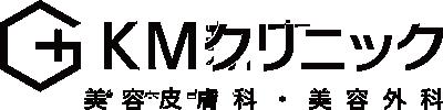 ニキビ・ニキビ跡治療のKM新宿クリニック