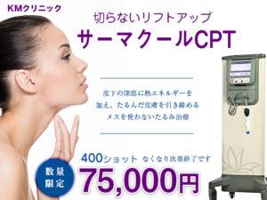 サーマクール75000円